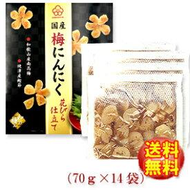 国産梅にんにく 花びら仕立て 980(70g×14袋)