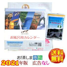 送料無料お風呂カレンダー(2021年版/広告なし)付き無香料ヤングビーナス60g
