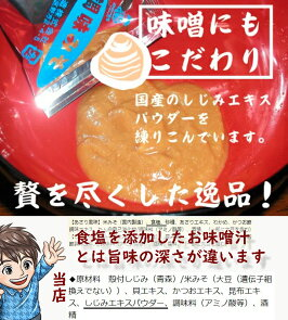 【24食セット&送料無料♪】大和しじみ汁(24セット)【青森県産大和シジミ】【O-1】【smtb-TD】【tohoku】