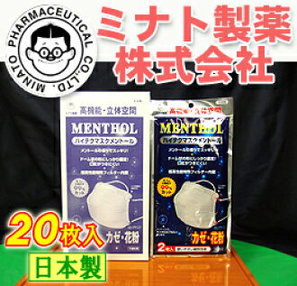 """流感 /pm2.5/pm0.5""""hightecmuskmenthol 固体 4 层结构掩码 (2 件 × 10 袋)"""