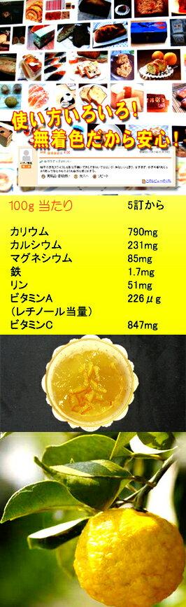 柚子の香り120g愛媛県産無着色【丸山食品(愛媛県)】【ゆずの香り】