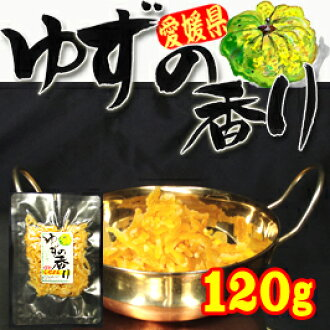 Yuzu citrus flavor 120 g Ehime Prefecture produced without additives colorant