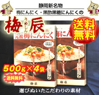 Plum Dragon (うめしん) the original plum garlic 1 kg × 2 box 500 g x 4 bags
