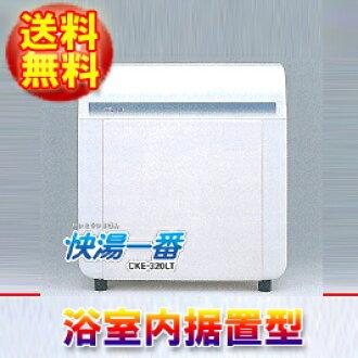『 快 탕 맨 (CKE-320LT) 』