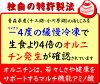 Aomori from Daiwa freshwater clam pure extract liver associate 100% (200 grain): foobar]