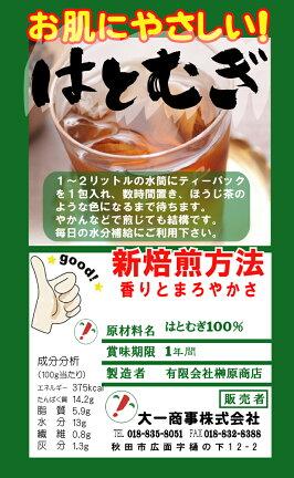 【メール便で送料無料♪】ハトムギ茶100%ティーパック(10g)×30包はとむぎ【明和生薬(愛知県)】