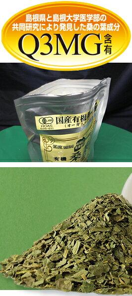 【島根県産】有機桑茶90g(2.5g×36包)【島根県桜江町桑葉生産組合】