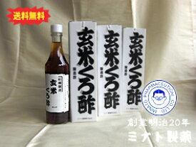 【徳用セット】【送料無料】ミナト製薬(国産玄米)杉樽醸造 玄米くろ酢(600ml)×3本