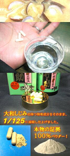 肝助3つぶで、しじみのみそ汁2〜3杯の栄養に匹敵します。