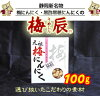 Plum Dragon (うめしん) the original plum garlic 100 g