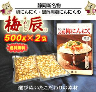 -無臭-梅花大蒜 1 公斤 (500 g x 2 個)
