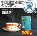 『胡蝶牌 ジャスミンティー』200g茶葉(缶入れ)【茉莉花茶】【ジャスミン茶kt】