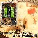 京都の味 京のごはん(松茸入り釜飯の素)3合用×3袋セット【送料無料】【炊き込みご飯の素】【北海道産最高級昆布使…