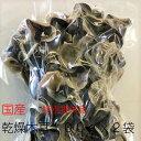 きくらげ 国産 乾燥100gx2袋【国産木耳乾燥】【数量限定訳あり品】