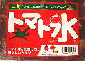 国産トマト氷20袋×350g(正規品)【村上祥子先生考案・監修】【1袋でトマト12個分】【リコピン】【抗酸化作用】【1粒30gでトマト1個分】【とまと氷】【3倍濃縮】