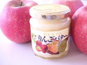 信州プレミアム りんごバター200g リンゴバター 信州りんご 限定 ジャム 果実入り バレンタイン テレビ雑誌で大絶賛