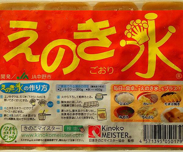 えのき氷3袋×12キューブ【JA中野市正規「指定品」(機能性試験)】【えのき氷】【エノキ氷】【カニ蟹鍋】