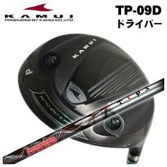【特注カスタムクラブ】カムイTP-09DタイフーンプロドライバーTRPXFeather(フェザー)シャフト