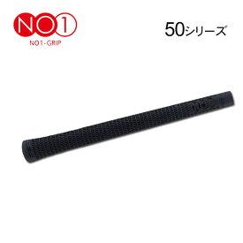 NO1GRIP ナンバーワングリップ 50シリーズ MATTE BLACK(マットブラック)ゴルフ ウッド・アイアン用 太さ:太め