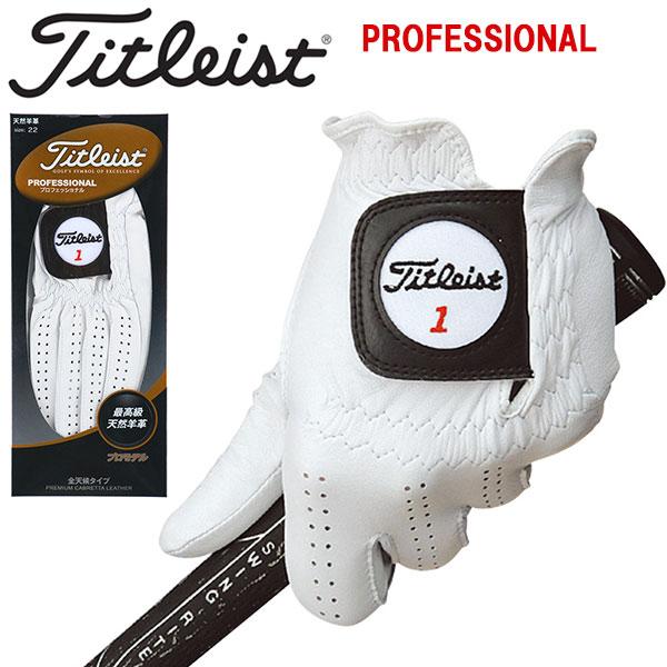 タイトリスト 手袋 プロフェッショナル グローブTitleist TG77