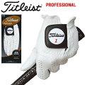 タイトリスト手袋プロフェッショナルグローブTitleistTG77最高級天然羊革あす楽