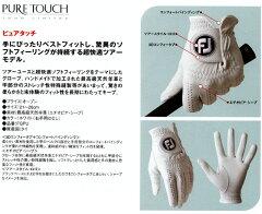 【2枚セット】フットジョイ手袋ピュアタッチFOOTJOYゴルフグローブあす楽