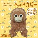 【OrangutanBabyCoco】ココヘッドカバー(アニマルタイプ)