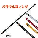 【練習器具】 パワフルスイング120M-281(GF-120) 素振り用 スイング矯正