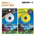 【コンペ商品】 ハレーコメットボール 始球式用ボール R-24 あす楽