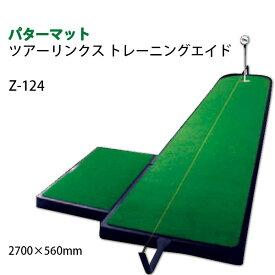 パターマット (Z-124)ツアーリンクストレーニングエイド 9フィート