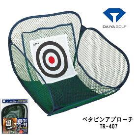 【練習器具】 ダイヤゴルフベタピンアプローチ TR-407