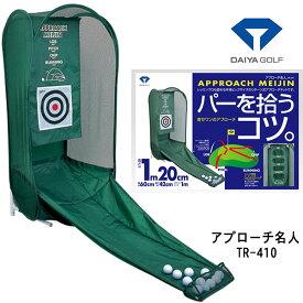 【練習器具】ダイヤゴルフ アプローチ名人DAIYA TR-410