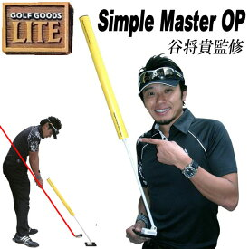 【練習器具】アプローチ練習シンプルマスターOP(オンプレーン)【谷将貴ツアープロコーチ監修】