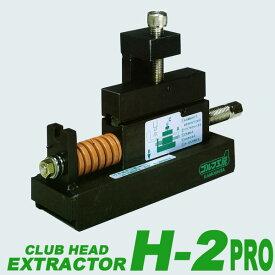 SANKOヘッド抜き工具 H-2PRO