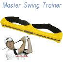 【練習器具】マスタースイングトレーナーMasterSwingTrainerあす楽