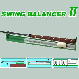 SANKOスイングバランサー2 (G-353)