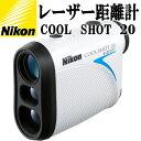 ニコン クールショット20 G-970 レーザー距離計 Nikon COOLSHOT 20 計測器あす楽
