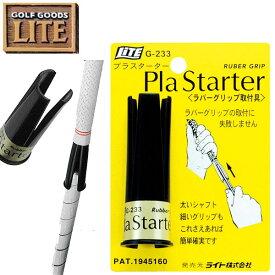 プラスターター <ラバーグリップ取付具> (G-233)