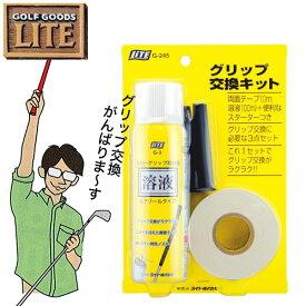 グリップ交換キット(G-245) グリップ交換 ゴルフ用品 (溶剤 両面テープ スターター)