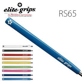 エリートグリップ パターグリップ RS65