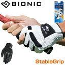 バイオニック グローブステイブルグリップ ナチュラルフィット BIG160【ルール非適合】日本正規品BIONIC Stable Grip with natural fit あす楽