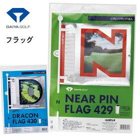 ダイヤゴルフ コンペフラッグ (1本入り)ニアピン GF-429 ・ ドラコン GF-430 あす楽