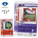 ダイヤゴルフ コンペフラッグ (2本入り)ニアピン GF-439 ・ ドラコン GF-440 あす楽