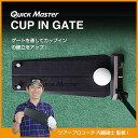 【パター練習器】ヤマニ カップインゲート CAP IN GATEネコポス対応 QMMGNT25