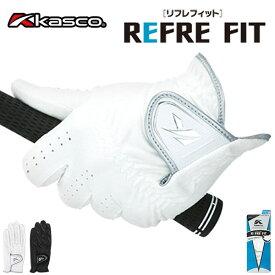 キャスコ ゴルフ グローブ SF-12201リフレフィット タイプ/レギュラー(左手) Kasco あす楽 アウトレットセール