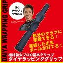 【練習器具】ダイヤ ラッピンググリップ植村啓太プロ監修 TR-458