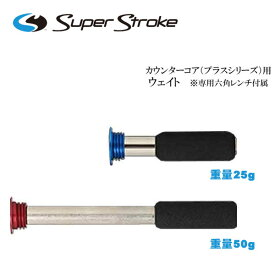 スーパーストローク ウェイトカウンターコア(プラスシリーズ)用【SUPER STROKE】 CC WEIGHT あす楽