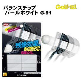バランスチップ パールホワイト G-91