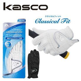 キャスコ ゴルフグローブクラシカル フィット GF-1517Kasco Classical Fit あす楽