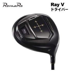 【特注カスタムクラブ】ロマロ(ROMARO)Ray V ドライバーシンカグラファイト LOOPプロトタイプ HDシャフト